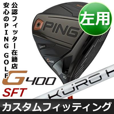 【カスタムフィッティング】 PING [ピン] G400 【左用】 SFテック ドライバー KURO KAGE XT カーボンシャフト [日本正規品]