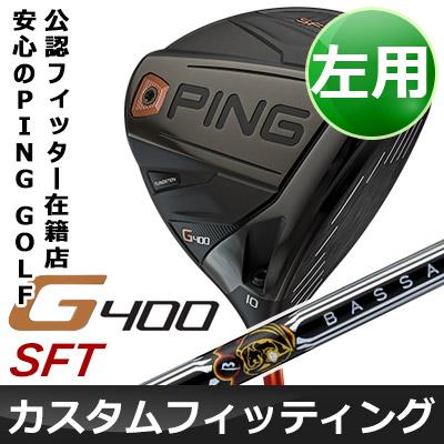 【カスタムフィッティング】 PING [ピン] G400 【左用】 SFテック ドライバー BASSARA GG カーボンシャフト [日本正規品]