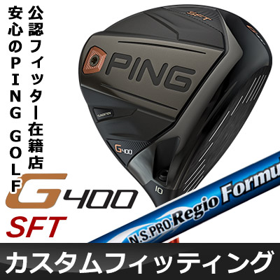 【カスタムフィッティング】 PING [ピン] G400 SFテック ドライバー N.S PRO Regio Formula B カーボンシャフト [日本正規品]