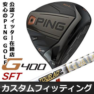 【カスタムフィッティング】 PING [ピン] G400 SFテック ドライバー 【ロフト12°】 Tour AD TP カーボンシャフト [日本正規品]