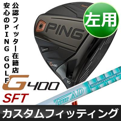 【カスタムフィッティング】 PING [ピン] G400 【左用】 SFテック ドライバー Tour AD GP カーボンシャフト [日本正規品]