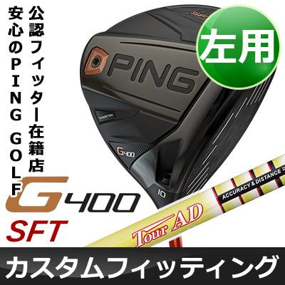 【カスタムフィッティング】 PING [ピン] G400 【左用】 SFテック ドライバー Tour AD MJ カーボンシャフト [日本正規品]