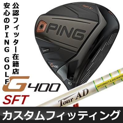 【カスタムフィッティング】 PING [ピン] G400 SFテック ドライバー Tour AD MT カーボンシャフト [日本正規品]
