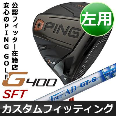 【カスタムフィッティング】 PING [ピン] G400 【左用】 SFテック ドライバー Tour AD GT カーボンシャフト [日本正規品]
