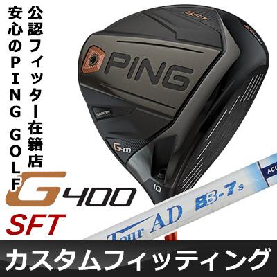 【カスタムフィッティング】 PING [ピン] G400 SFテック ドライバー Tour AD BB カーボンシャフト [日本正規品]