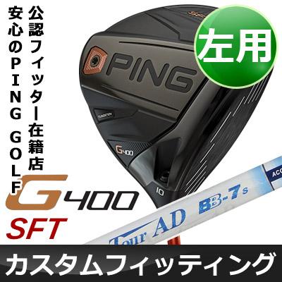 【カスタムフィッティング】 PING [ピン] G400 【左用】 SFテック ドライバー Tour AD BB カーボンシャフト [日本正規品]
