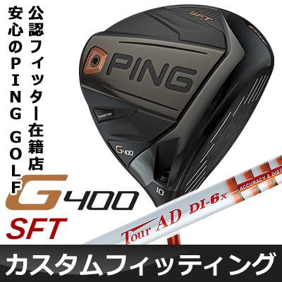 【カスタムフィッティング】 PING [ピン] G400 SFテック ドライバー Tour AD DI カーボンシャフト [日本正規品]