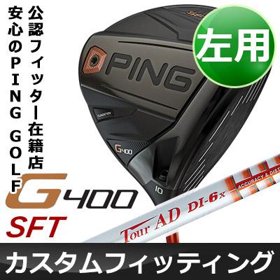 【カスタムフィッティング】 PING [ピン] G400 【左用】 SFテック ドライバー Tour AD DI カーボンシャフト [日本正規品]