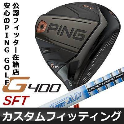 【カスタムフィッティング】 PING [ピン] G400 SFテック ドライバー Tour AD PT カーボンシャフト [日本正規品]