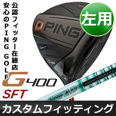 【カスタムフィッティング】 PING [ピン] G400 【左用】 SFテック ドライバー Tour AD QUATTROTECH カーボンシャフト [日本正規品]