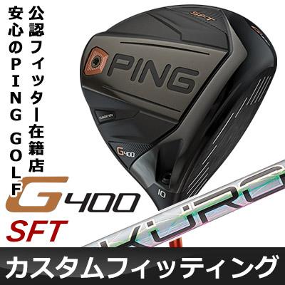 【カスタムフィッティング】 PING [ピン] G400 SFテック ドライバー 【ロフト12°】 KURO KAGE XD カーボンシャフト [日本正規品]