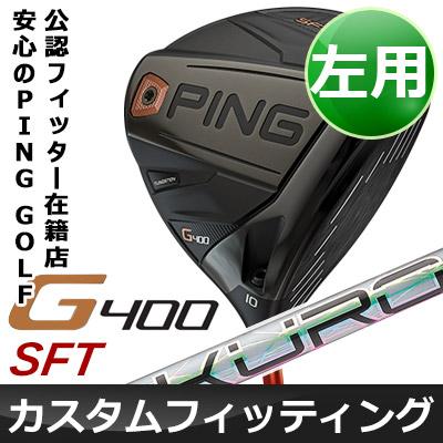 【カスタムフィッティング】 PING [ピン] G400 【左用】 SFテック ドライバー 【ロフト12°】 KURO KAGE XD カーボンシャフト [日本正規品]