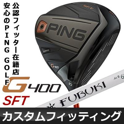 【カスタムフィッティング】 PING [ピン] G400 SFテック ドライバー FUBUKI Ai II カーボンシャフト [日本正規品]
