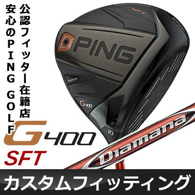【カスタムフィッティング】 PING [ピン] G400 SFテック ドライバー 【ロフト10°】 Diamana RF カーボンシャフト [日本正規品]