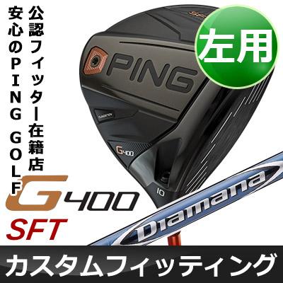 【カスタムフィッティング】 PING [ピン] G400 【左用】 SFテック ドライバー 【ロフト12°】 Diamana BF カーボンシャフト [日本正規品]