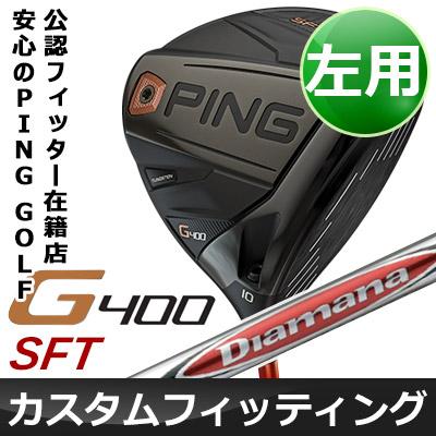 【カスタムフィッティング】 PING [ピン] G400 【左用】 SFテック ドライバー 【ロフト12°】 Diamana R カーボンシャフト [日本正規品]