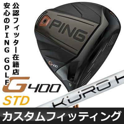 【カスタムフィッティング】 PING [ピン] G400 スタンダード ドライバー KURO KAGE XT カーボンシャフト [日本正規品]