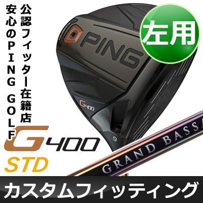 【カスタムフィッティング】 PING [ピン] G400 【左用】 スタンダード ドライバー GRAND BASSARA カーボンシャフト [日本正規品]
