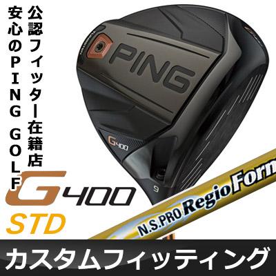【カスタムフィッティング】 PING [ピン] G400 スタンダード ドライバー N.S PRO Regio Formula MB カーボンシャフト [日本正規品]