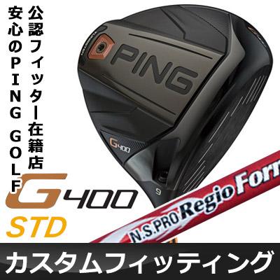 【カスタムフィッティング】 PING [ピン] G400 スタンダード ドライバー N.S PRO Regio Formula M カーボンシャフト [日本正規品]
