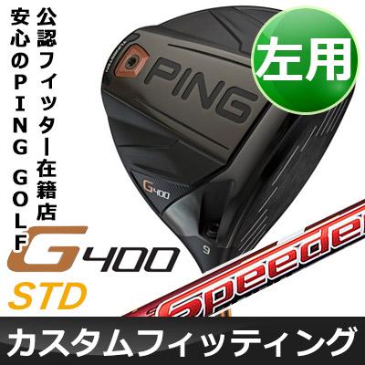 【カスタムフィッティング】 PING [ピン] G400 【左用】 スタンダード ドライバー 【ロフト10.5°】 Speeder EVOLUTION III カーボンシャフト [日本正規品]