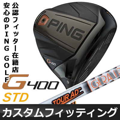 【カスタムフィッティング】 PING [ピン] G400 スタンダード ドライバー 【ロフト10.5°】 TOUR AD IZ カーボンシャフト [日本正規品]