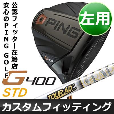 【カスタムフィッティング】 PING [ピン] G400 【左用】 スタンダード ドライバー 【ロフト10.5°】 Tour AD TP カーボンシャフト [日本正規品]