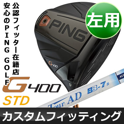 【カスタムフィッティング】 PING [ピン] G400 【左用】 スタンダード ドライバー Tour AD BB カーボンシャフト [日本正規品]