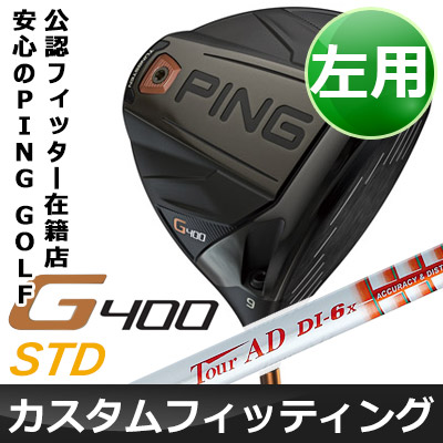 【カスタムフィッティング】 PING [ピン] G400 【左用】 スタンダード ドライバー Tour AD DI カーボンシャフト [日本正規品]
