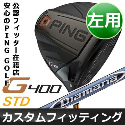 【カスタムフィッティング】 PING [ピン] G400 【左用】 スタンダード ドライバー 【ロフト9°】 Diamana BF カーボンシャフト [日本正規品]