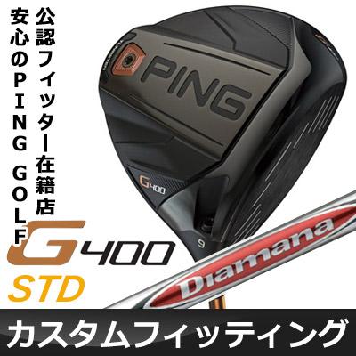 【カスタムフィッティング】 PING [ピン] G400 スタンダード ドライバー 【ロフト9°】 Diamana R カーボンシャフト [日本正規品]