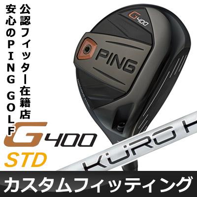 【カスタムフィッティング】 PING [ピン] G400 スタンダード フェアウェイウッド KURO KAGE XT カーボンシャフト [日本正規品]