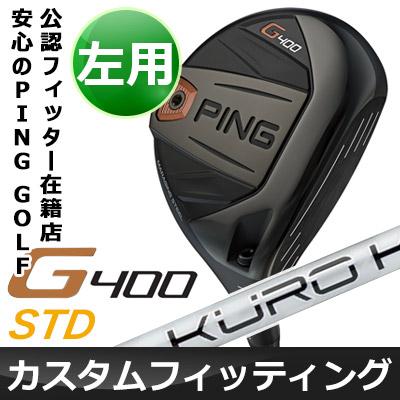 【カスタムフィッティング】 PING [ピン] G400 【左用】 スタンダード フェアウェイウッド KURO KAGE XT カーボンシャフト [日本正規品]