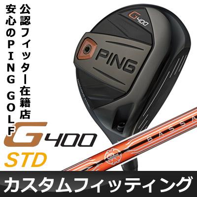 【カスタムフィッティング】 PING [ピン] G400 スタンダード フェアウェイウッド BASSARA P カーボンシャフト [日本正規品]