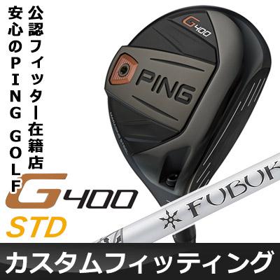 【カスタムフィッティング】 PING [ピン] G400 スタンダード フェアウェイウッド FUBUKI V カーボンシャフト [日本正規品]