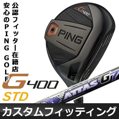【カスタムフィッティング】 PING [ピン] G400 スタンダード フェアウェイウッド ATTAS G7 カーボンシャフト [日本正規品]
