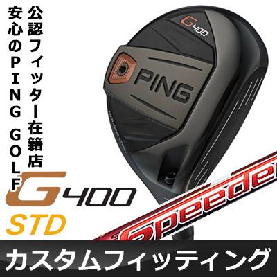 【カスタムフィッティング】 PING [ピン] G400 スタンダード フェアウェイウッド Speeder EVOLUTION III カーボンシャフト [日本正規品]