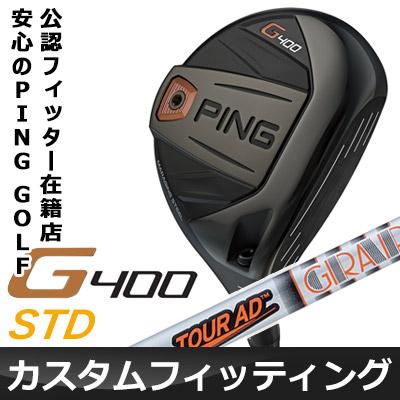 【カスタムフィッティング】 PING [ピン] G400 スタンダード フェアウェイウッド TOUR AD IZ カーボンシャフト [日本正規品]