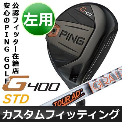 【カスタムフィッティング】 PING [ピン] G400 【左用】 スタンダード フェアウェイウッド TOUR AD IZ カーボンシャフト [日本正規品]