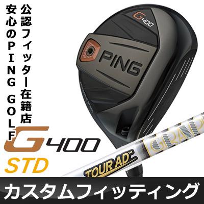 【カスタムフィッティング】 PING [ピン] G400 スタンダード フェアウェイウッド Tour AD TP カーボンシャフト [日本正規品]