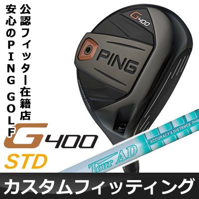 【カスタムフィッティング】 PING [ピン] G400 スタンダード フェアウェイウッド Tour AD GP カーボンシャフト [日本正規品]