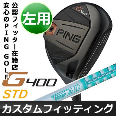 【カスタムフィッティング】 PING [ピン] G400 【左用】 スタンダード フェアウェイウッド Tour AD GP カーボンシャフト [日本正規品]