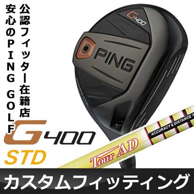 【カスタムフィッティング】 PING [ピン] G400 スタンダード フェアウェイウッド Tour AD MJ カーボンシャフト [日本正規品]