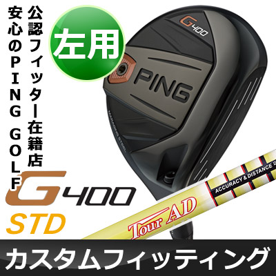 【カスタムフィッティング】 PING [ピン] G400 【左用】 スタンダード フェアウェイウッド Tour AD MJ カーボンシャフト [日本正規品]