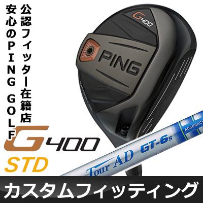 【カスタムフィッティング】 PING [ピン] G400 スタンダード フェアウェイウッド Tour AD GT カーボンシャフト [日本正規品]