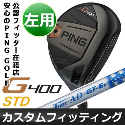 【カスタムフィッティング】 PING [ピン] G400 【左用】 スタンダード フェアウェイウッド Tour AD GT カーボンシャフト [日本正規品]