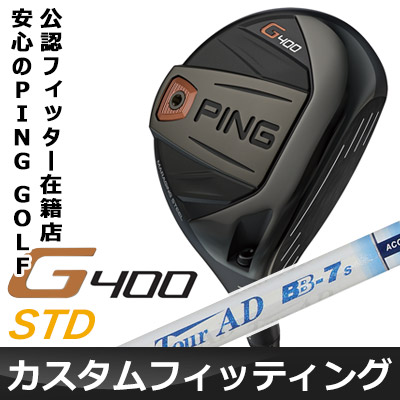 【カスタムフィッティング】 PING [ピン] G400 スタンダード フェアウェイウッド Tour AD BB カーボンシャフト [日本正規品]