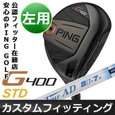 【カスタムフィッティング】 PING [ピン] G400 【左用】 スタンダード フェアウェイウッド Tour AD BB カーボンシャフト [日本正規品]