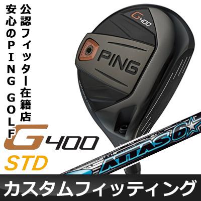 【カスタムフィッティング】 PING [ピン] G400 スタンダード フェアウェイウッド ATTAS 6☆ STAR カーボンシャフト [日本正規品]