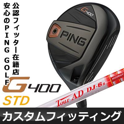 【カスタムフィッティング】 PING [ピン] G400 スタンダード フェアウェイウッド Tour AD DJ カーボンシャフト [日本正規品]